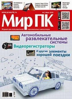 Мир ПК №3 (март 2015)