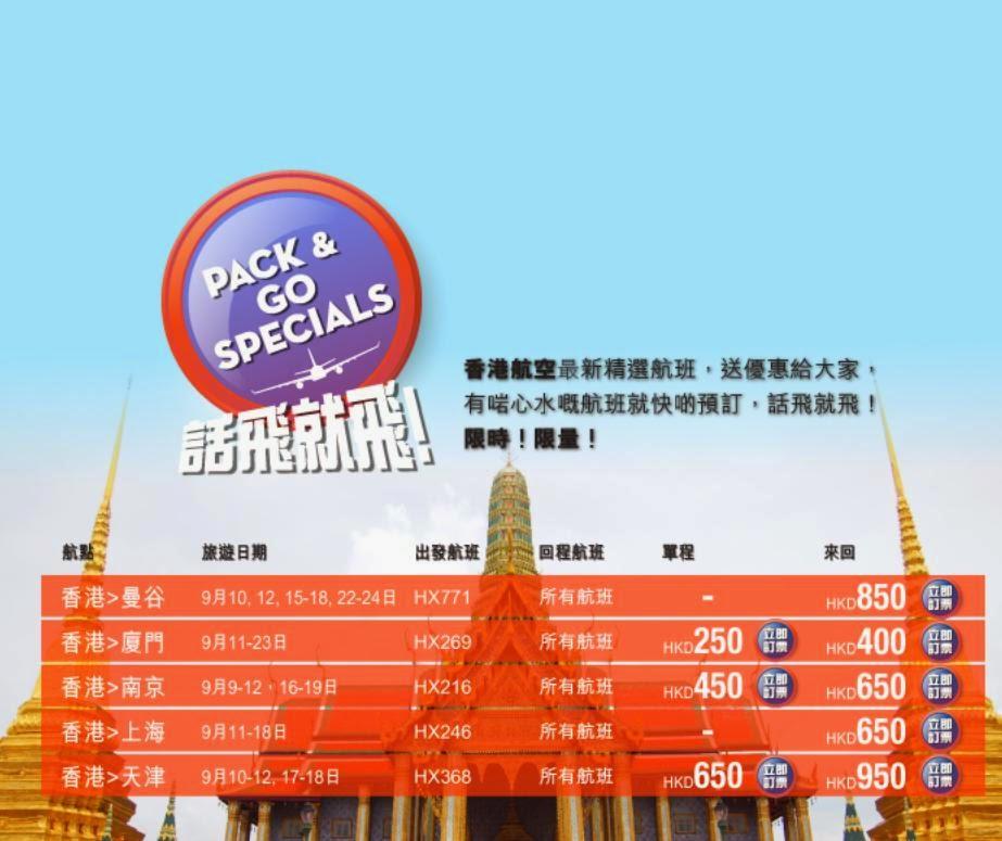 HK Airlines港航逢星期三「話飛就飛」,今晚12點(9月3日)開賣。