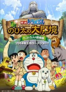 Doremon: Nobita Thám Hiểm Vùng Đất Mới