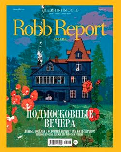 Robb Report №6 (июнь 2014)