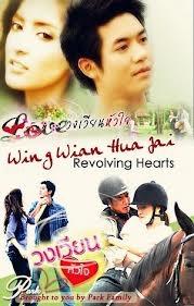 Trái Tim Băng Giá - Revolving Hearts (2009)