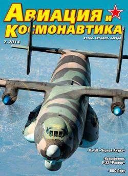Авиация и космонавтика №7 (июль 2014)