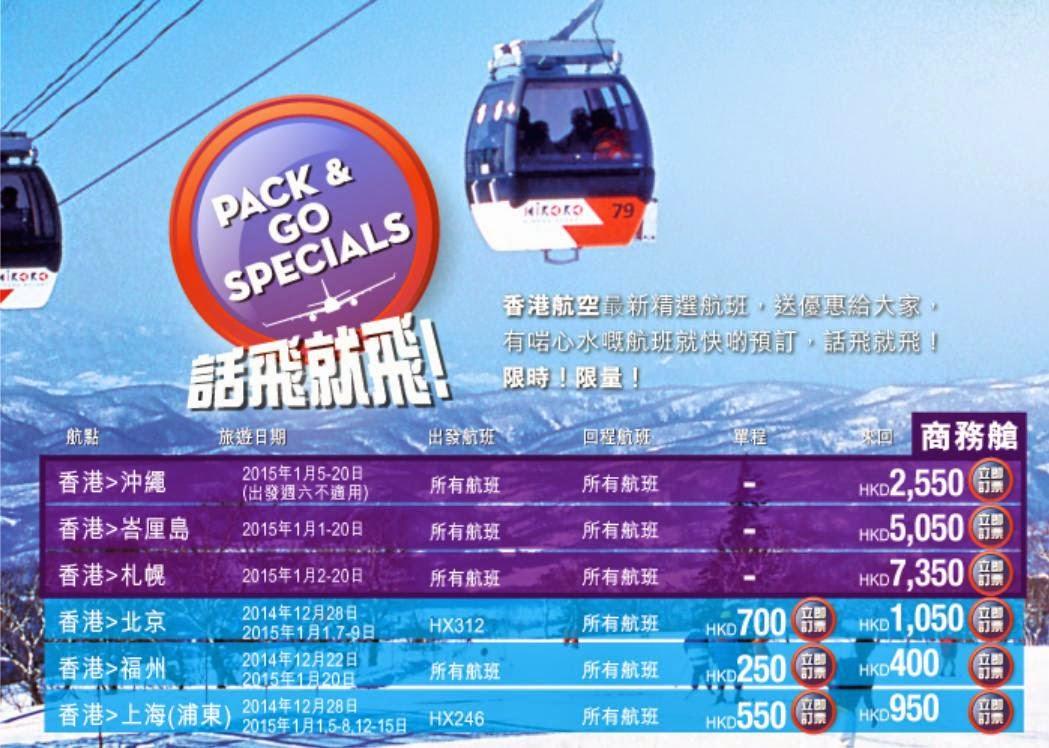 HK Airlines港航逢星期三「話飛就飛」,今晚零晨12點(12月17日)開賣。