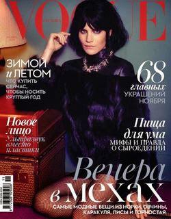 Vogue №11 (ноябрь 2014  Украина)