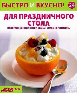Быстро и вкусно! №24 2014