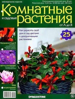 Комнатные и садовые растения от А до Я №25 2014