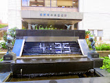 The water fountain in front of the Chuo Ward office, which shows the time