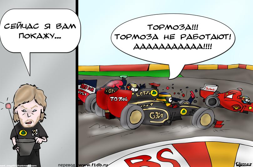 комикс Omer о Нике Хайдфельде и его расставании с командой Lotus Renault на Гран-при Бельгии 2011 в Спа