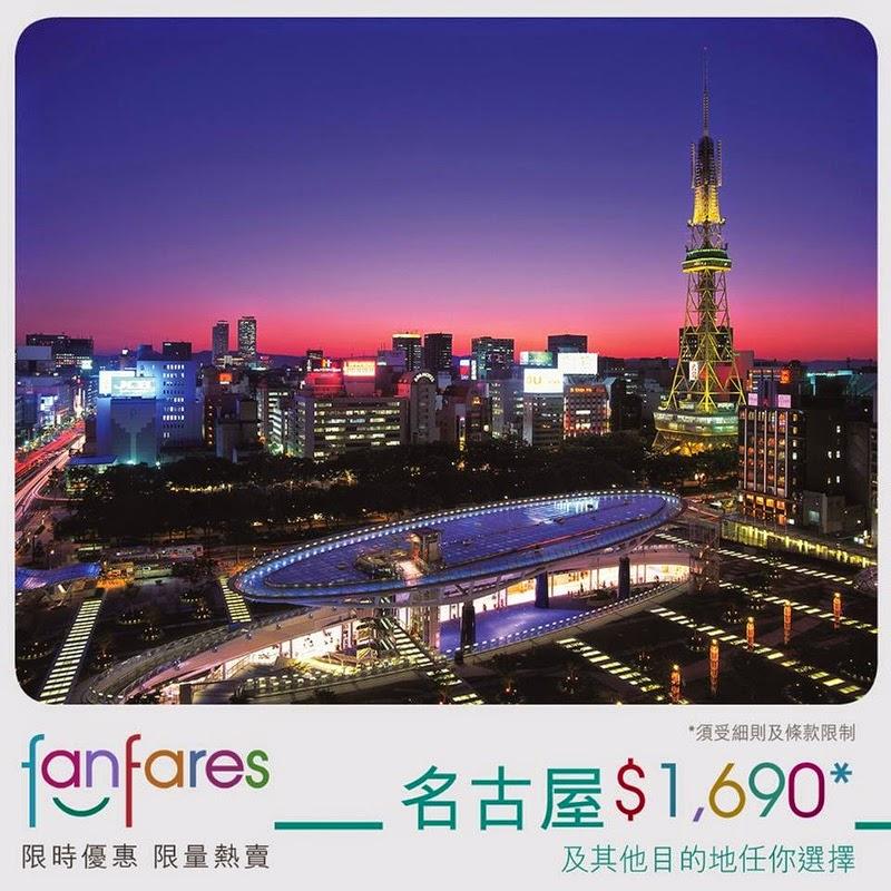 fanfares - 名古屋 港幣1690 | 港幣2331