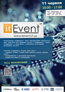 IT Event в Івано-Франківську