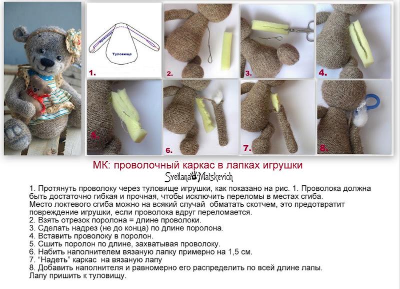 Как сделать подвижные лапы