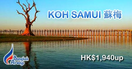 曼谷航空-香港往來蘇梅優惠,$1,940起($2,587連稅),11月至明年3月出發。
