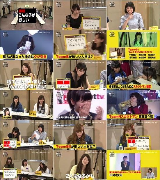 (TV-Variety)(720p) 第2回AKB48グループドラフト会議 スカウトマン緊急ミーティング 150508