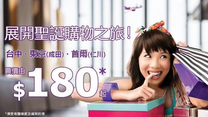 HK Express 東京、首爾、台中機票優惠,今晚零晨12點開賣,盡搶!