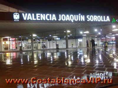 Вокзал Хоакин Соройя, Валенсия, estacion Joaquin Sorolla, Valencia, CostablancaVIP