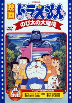 Đôrêmon: Nôbita Và Pho Tượng Thần Khổng Lồ - Doreamon: Nobita And The Haunts Of Evil
