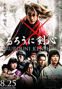 Lãng Khách Rurouni Kenshin