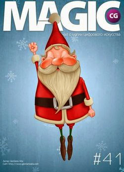 Magic CG №41 2014