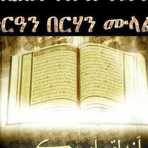 quran in amharic