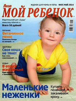 Мой ребёнок №5 (май 2014)