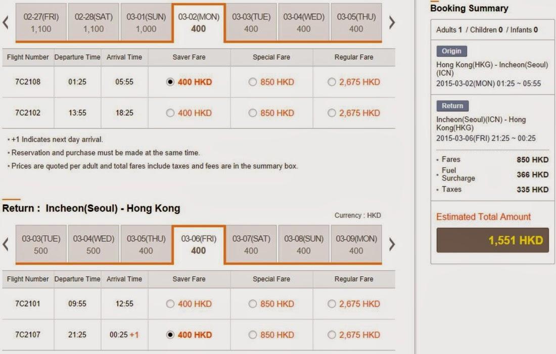 香港去首爾2015年3月出發,來回機票$850起($1,551連稅)