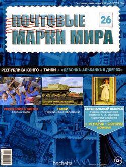 Почтовые марки мира №26 2014