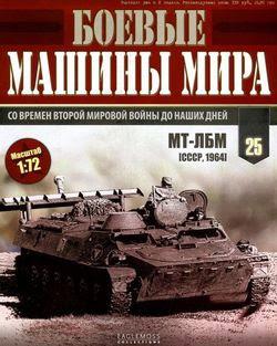 Боевые машины мира №25 2014