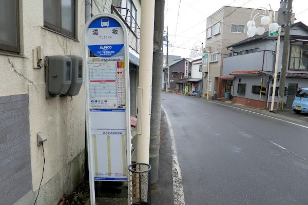 「湯坂」バス停