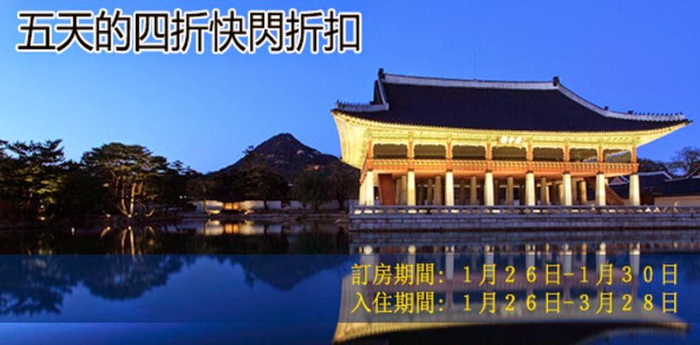 Agoda韓國「五天五折快閃」低至5折,今晚零晨12點(1月26日)開賣。