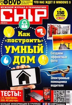 Chip №8 (август 2014 / Украина)