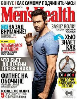 Men's Health №7-8 (июль-август 2014 / Украина)