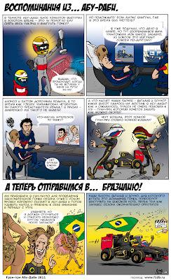 Комикс Lotus Renaut GP и Cirebox после Гран-при Абу-Даби 2011 на русском