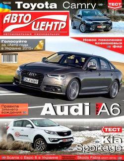 Автоцентр №51 (декабрь 2014)