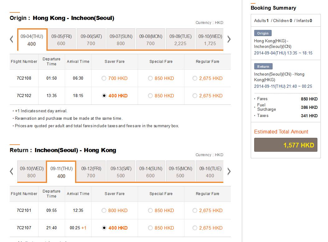 香港去首爾優惠,午機去早機返$1,577連稅