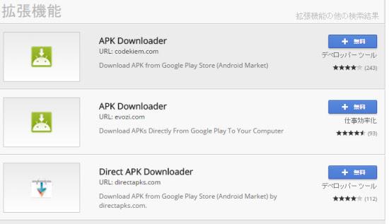 AndroidアプリをChromeで動かす!apkファイルさ …