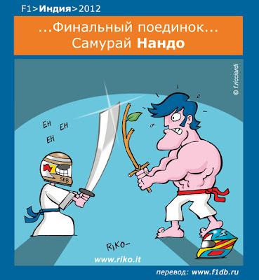 сражение Себастьяна Феттеля и Фернандо Алонсо на Гран-при Индии 2012 - комикс Riko