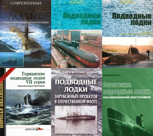 книга про подводную лодку акула