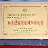 狂賀!國際商務系榮獲中華民國物流協會頒發物流證照辦學績優系所