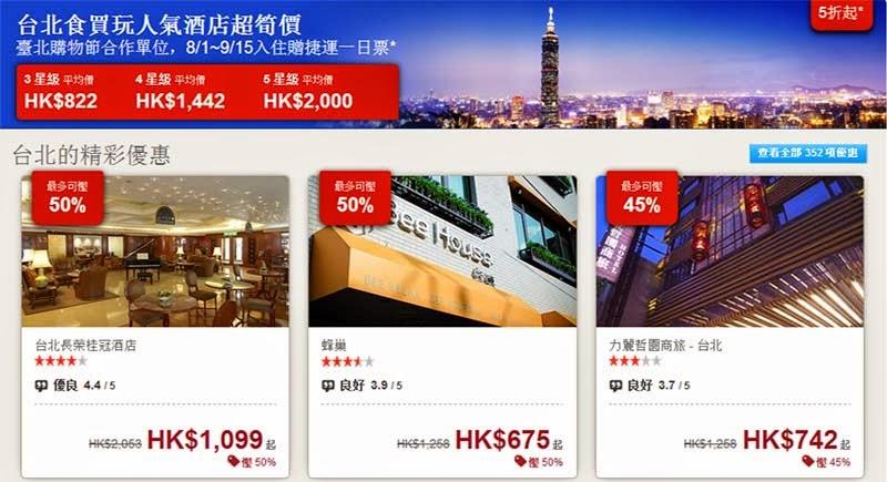 Hotels.com台北購物節優惠,訂酒店低至5折,仲送【捷運一日票】,只限1000名!