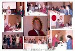 1996-'97本田がバナー