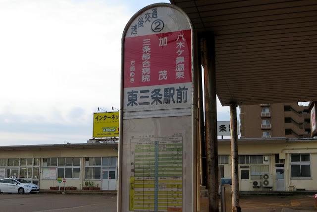 東三条駅前バス停