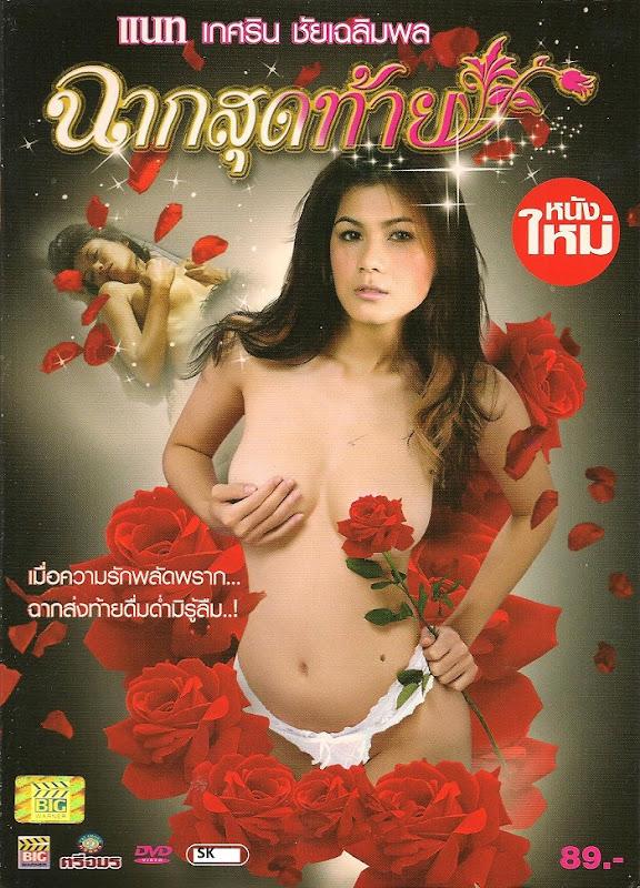 Finale (2011) DVDrip