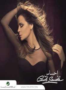 اغنية كارول سماحة - وحشانى بلادى 2013 Mp3 إستماع مباشرة