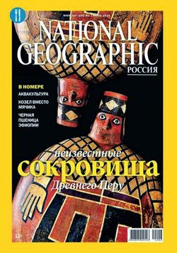 National Geоgraphic №6 (июнь 2014)