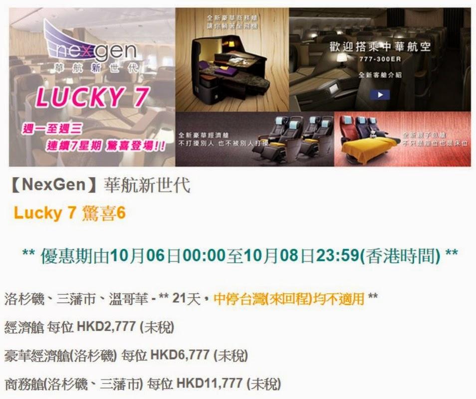 華航「Lucky 7」第六週,香港往返洛杉磯、三藩市、溫哥華,只需$2,777,連稅$5,050,聽日開賣!