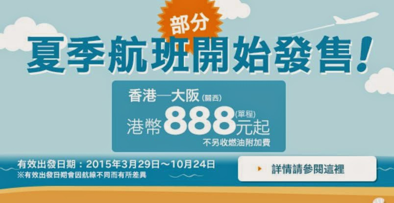 Peach樂桃航空2015年3月至10月香港飛大阪優惠,單程$888起(連稅$1,053),即日已開賣。