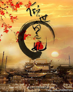 Khuynh Thế Hoàng Phi - Qing Shi Huang Fei
