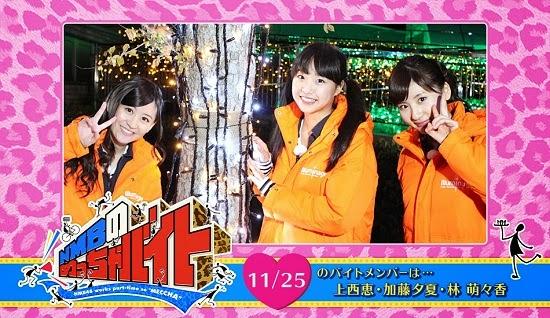 (TV-Variety)(720p) NMB48 – NMBのめっちゃバイト ep20 141125