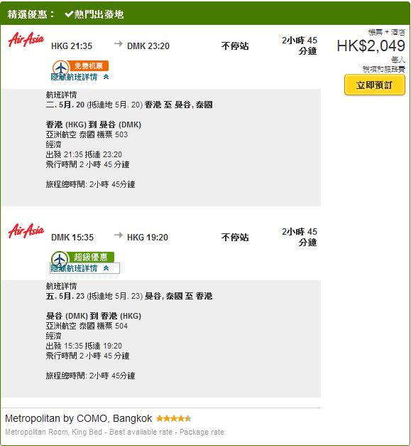 Expedia AirAsia Bangkok promotion-140420