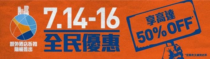 Zuji全民酒店半價優惠Day3(7月16日),今日最後一日。